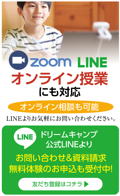 ZOOM LINE授業はじめました